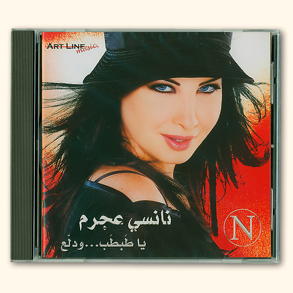 Nancy Ajram: Ya Tabtab wa Dallaa